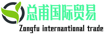 Zongfu International Trade (Rizhao) Co.,LTD.